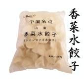 山东香菜水饺