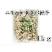 山东韭菜水饺