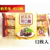 台尚奶芙条可口酥 葡萄味