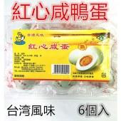 神丹中国红心盐蛋【6个】