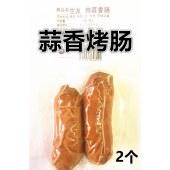 蒜香烤肠【2个入】