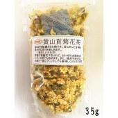 黄山贡菊花茶叶