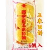 乡里香玉米面饼(大饼子)