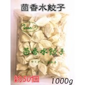 茴香水饺  约50个