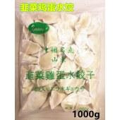 山东 韭菜鸡蛋水饺