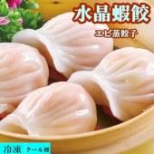 皇家极品 水晶虾饺