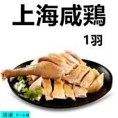 上海 咸鸡