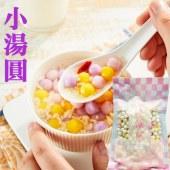 日本生产 小汤圆 彩色